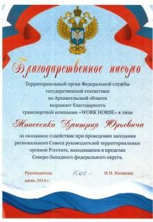 Территориальный орган Федеральной службы государственной статистики по Архангельской области