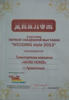 Первая свадебная выставка «Wedding style 2013»