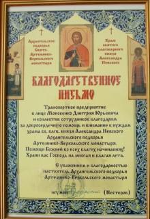 Архангельское подворье Артемиево-Веркольского монастыря