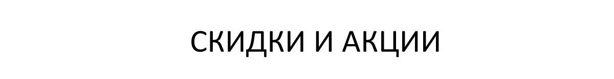 Баннер-Скидки